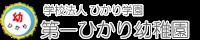 神奈川県川崎市 学校法人ひかり学園|第一ひかり幼稚園