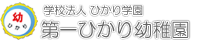 神奈川県川崎市 学校法人ひかり学園 第一ひかり幼稚園
